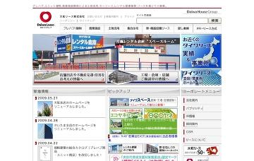 大和リース株式会社札幌支店