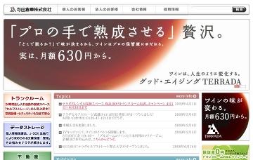 寺田倉庫株式会社/グループ/総合受付
