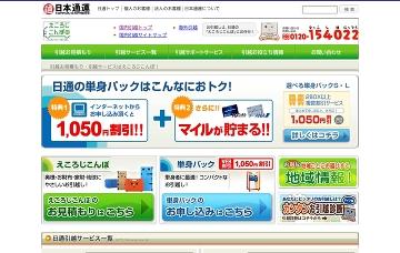 日本通運株式会社大分支店